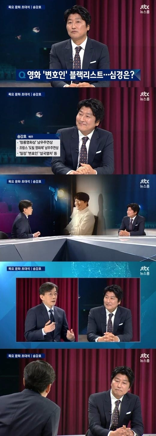 '뉴스룸' 송강호 손석희