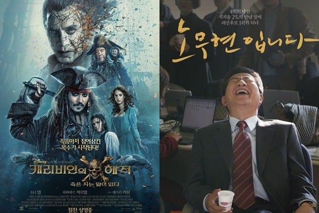 '캐리비안의 해적 : 죽은 자는 말이 없다', '노무현입니다'