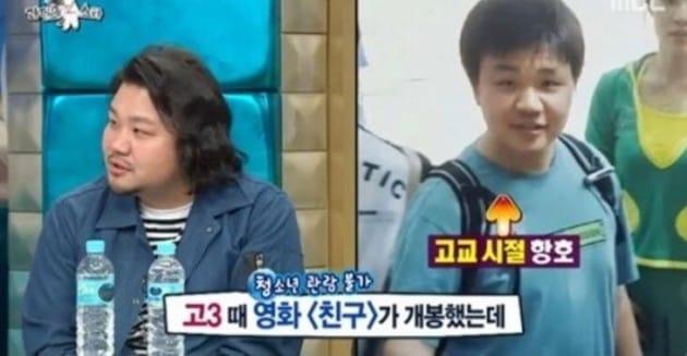 '섬총사' 태항호 '라디오스타' 출연 모습