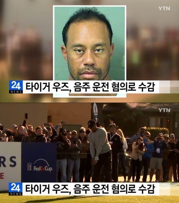 타이거 우즈 음주운전 혐의로 체포 /사진=YTN 방송화면