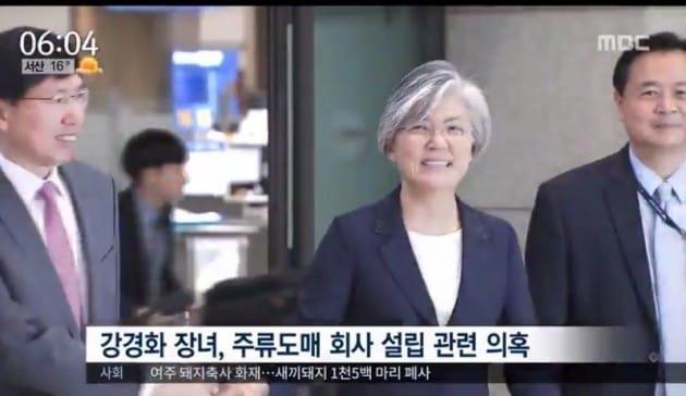 강경화 위장 전입 이어 유령회사 설립 의혹 /사진=MBC 방송화면