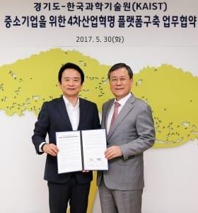 경기도-카이스트, '4차 산업혁명 플랫폼 구축' 업무협약