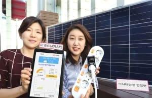 LG유플, 서울시 미니태양광 시스템에 NB-IoT 적용