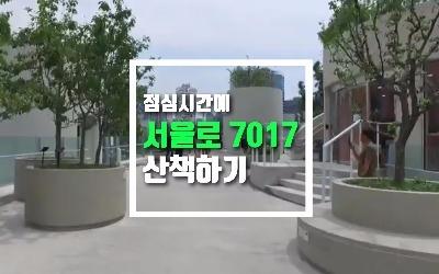 '서울로 7017' 평일 점심에 걸어봤습니다