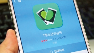 '청소년 보호냐' vs '사생활 침해냐'…'유해물 차단앱' 인권위서 따져보겠다는 청소년들