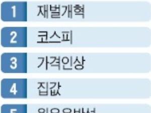 [왁자지껄 온라인] 막 오른 'J노믹스'에 관심 급증