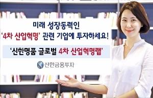 국내외 4차 산업혁명 수혜주에 장기투자