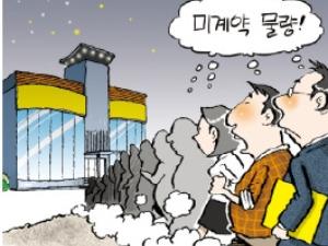 분양 다 끝난 모델하우스 앞 '밤샘 줄서기' 왜?