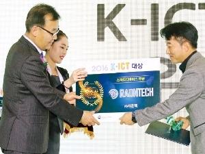 한국의 미래 여는 ICT…중소·벤처기업이 앞장서 달린다