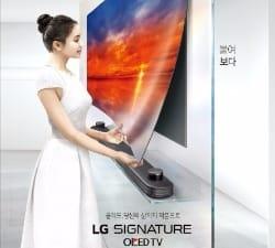 대통령상 'LG 시그니처 올레드 TV W'