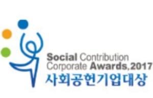 [모십니다] 2017년 사회공헌기업을 찾습니다