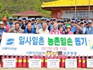 신동아건설, 강원도 농촌에서 봉사활동 펼쳐