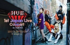 네오비젼, 섹시 걸그룹 H.U.B 일본 첫 단독 콘서트 후원