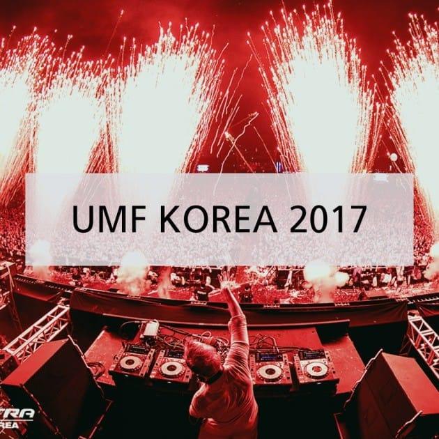 /사진=UMF KOREA 홈페이지