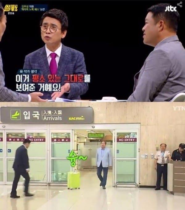 '썰전' 유시민 김무성 '노 룩 패스' 언급  /사진=JTBC,YTN