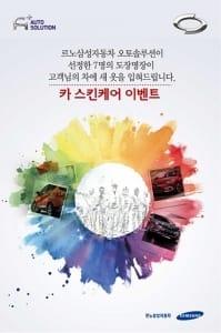 """르노삼성, '카 스킨케어' 행사 실시…""""차량 전체 무료 도색"""""""