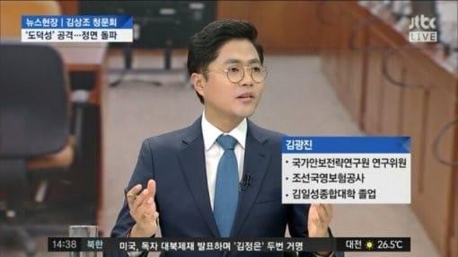 김광진 전 의원의 약력이 잘못  소개된 JTBC '뉴스현장'. 사진=JTBC '뉴스현장' 영상 캡처