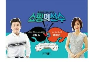 현대홈쇼핑, 박미선 영입…생활 전문 '쇼핑의 선수' 신설