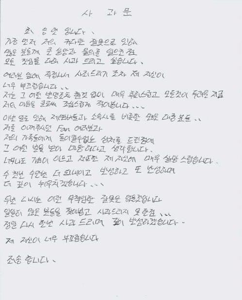 빅뱅 탑(본명 최승현)의 자필 사과문/YG공식 블로그 캡처