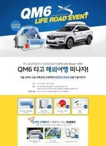 르노삼성자동차, 'QM6 Life Road 이벤트' 진행