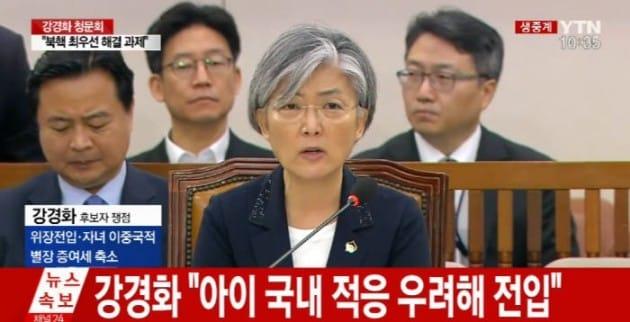 강경화 후보자 청문회