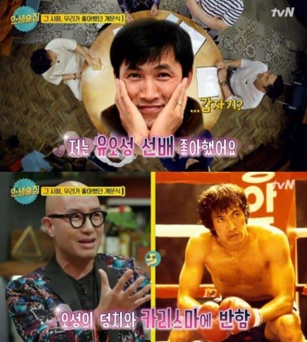 tvN '인생술집' 방송화면