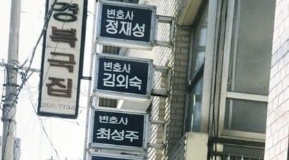 법무법인 부산_온라인 커뮤니티