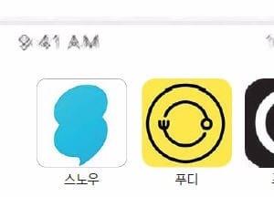 'SNS 스타' 만들어주는 카메라 앱…'연예인 화장'도 알아서 해주네~