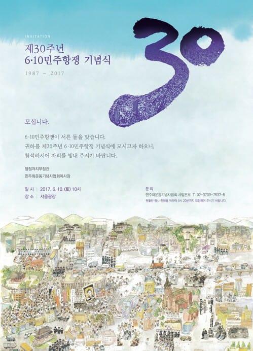 6.10 민주항쟁 30주년 기념식이 10일 오전 10시 서울광장서 열린다. 6.10 민주항쟁 30주년 기념 포스터.