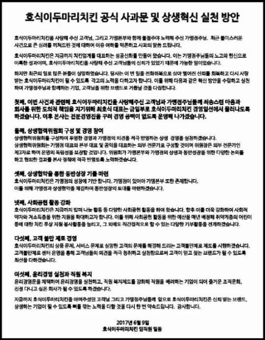 프랜차이즈 업계의 성공 신화로 유명한 '호식이두마리치킨' 최호식 회장이 성추행 사건에 휘말려 경영 일선에서 물러났다. 호식이두마리치킨 홈페이지 캡쳐.