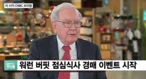 워런 버핏과의 점심 경매 이벤트, 267만 달러에 낙찰