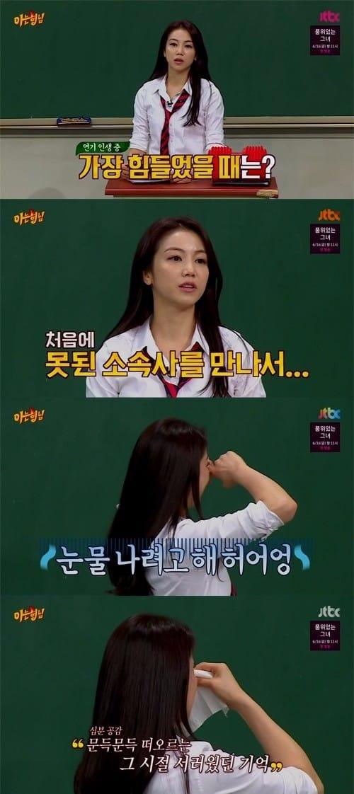김옥빈 / JTBC '아는 형님' 방송화면 캡처