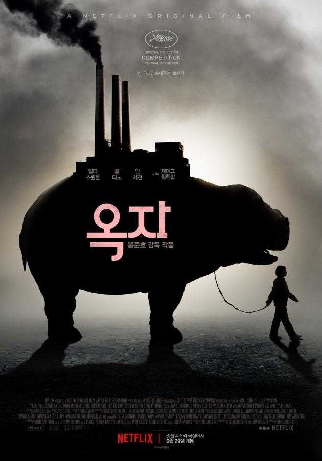 봉준호 감독 '옥자'