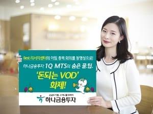 하나금융투자, '돈되는 VOD' 서비스 운영