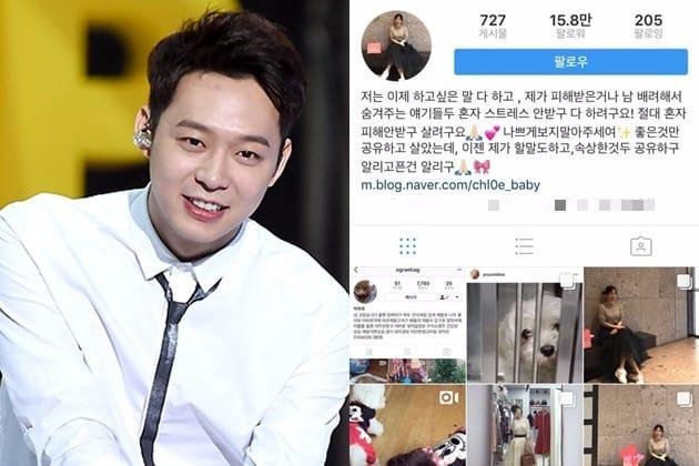 '박유천과 결혼♥' 황하나, SNS 공개 전환하더니…