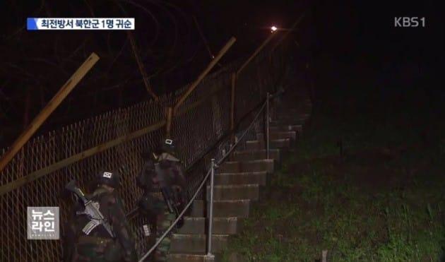 북한군 1명, 군사분계선 넘어 귀순 / 사진=kbs 방송화면