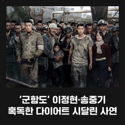 '군함도' 이정현·송중기, 혹독한 다이어트 시달린 사연