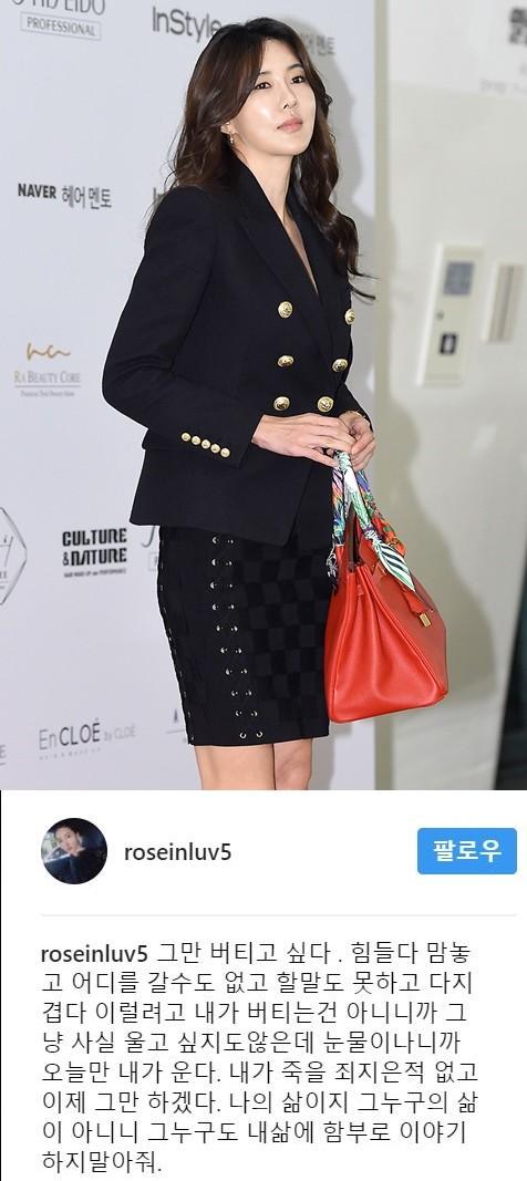 장미인애 심경글 /장미인애 인스타그램