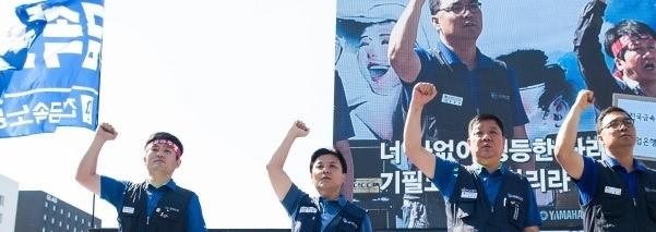 전국금속노동조합 한국GM지부가 오는 22일 부평공장 내 조립사거리에서 임금 협상 투쟁을 위한 전진대회를 열 예정이다. (사진=한국GM 노동조합 홈페이지)