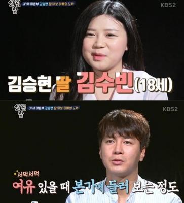 '살림남2' 김승현, 미혼부 공개 이유
