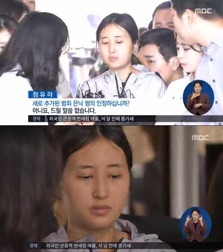 정유라 영장심사 /사진=MBC