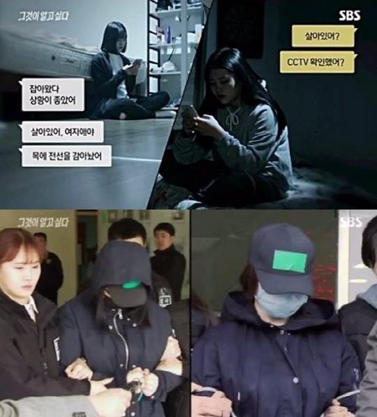 인천 초등생 살인범 공범