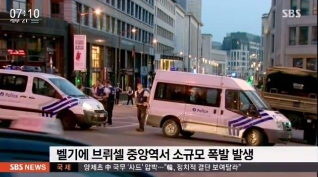 브뤼셀 중앙역서 폭발 / SBS 방송화면 캡처