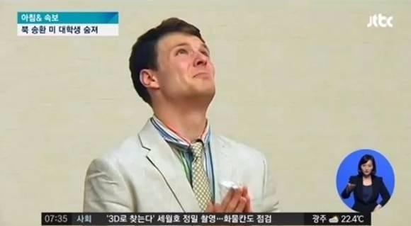 미국 송환 엿새 만에 사망한 오토 웜비어. JTBC 캡처