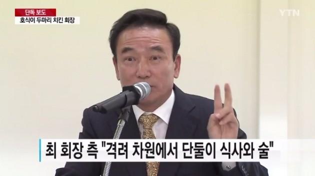 최호식 전 회장 / YTN 방송화면