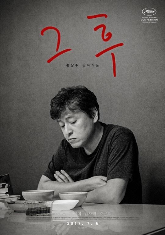 영화 '그 후' 권해효 김민희 김새벽 /사진=전원사