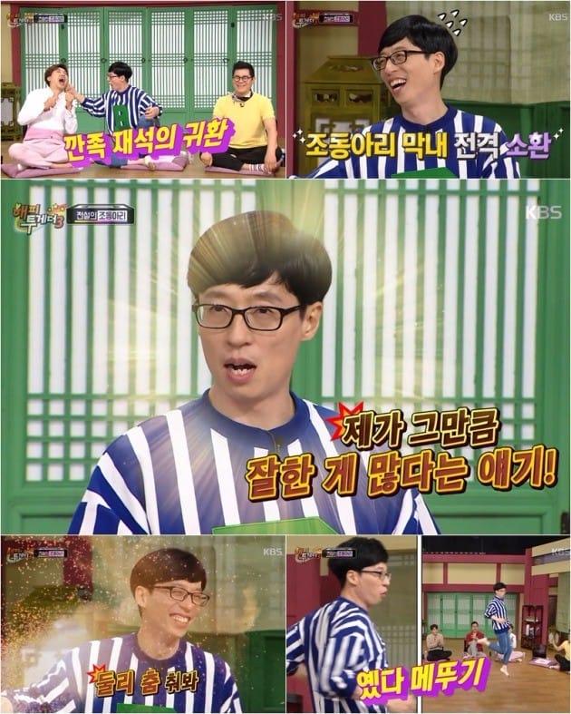 유재석 / KBS2 '해피투게더3' 방송화면