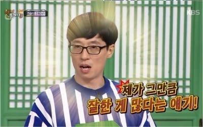 '해피투게더' 국민MC 유재석의 일탈이 반갑다