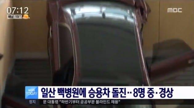 일산백병원 사고 / 사진=MBC 방송화면 캡처