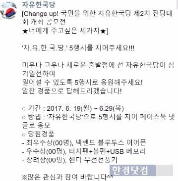 자유한국당 5행시 이벤트 게시글. / 사진=자유한국당 페이스북 캡쳐